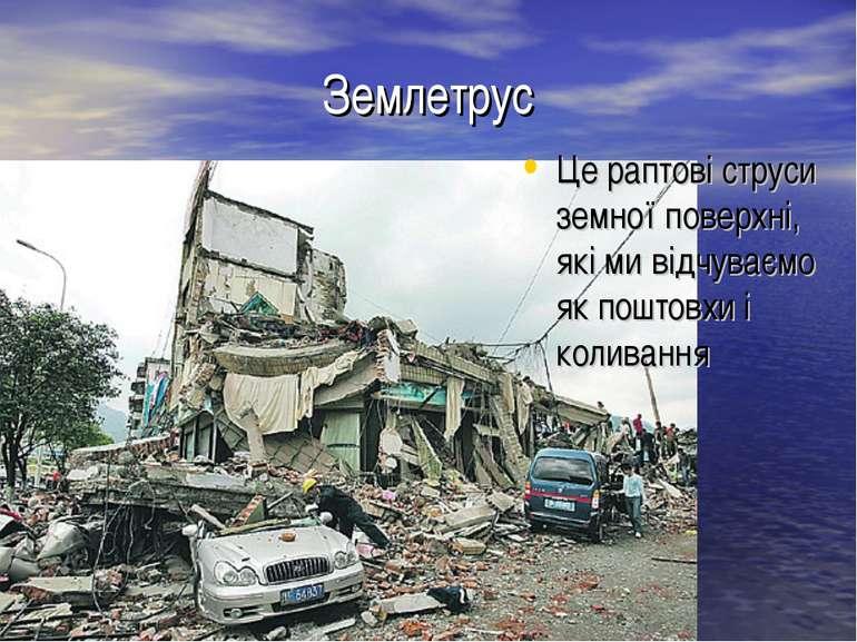 Землетрус Це раптові струси земної поверхні, які ми відчуваємо як поштовхи і ...
