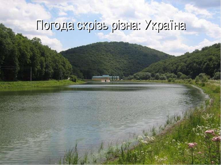 Погода скрізь різна: Україна