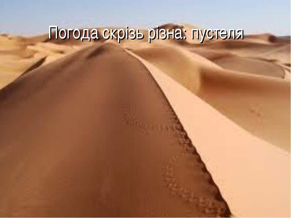 Погода скрізь різна: пустеля