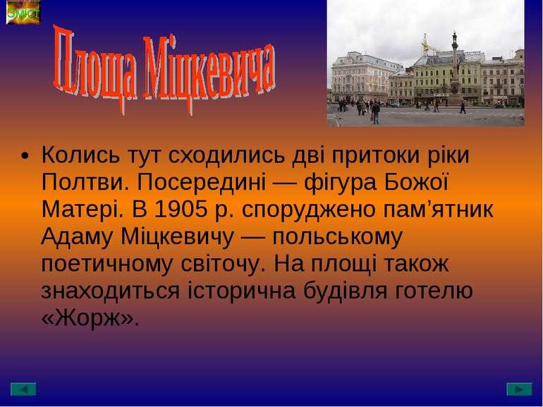Колись тут сходились дві притоки ріки Полтви. Посередині — фігура Божої Матер...