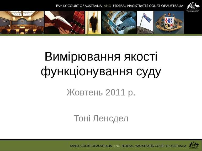Вимірювання якості функціонування суду Жовтень 2011 р. Тоні Ленсдел