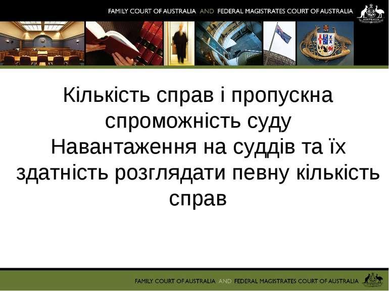 Кількість справ і пропускна спроможність суду Навантаження на суддів та їх зд...