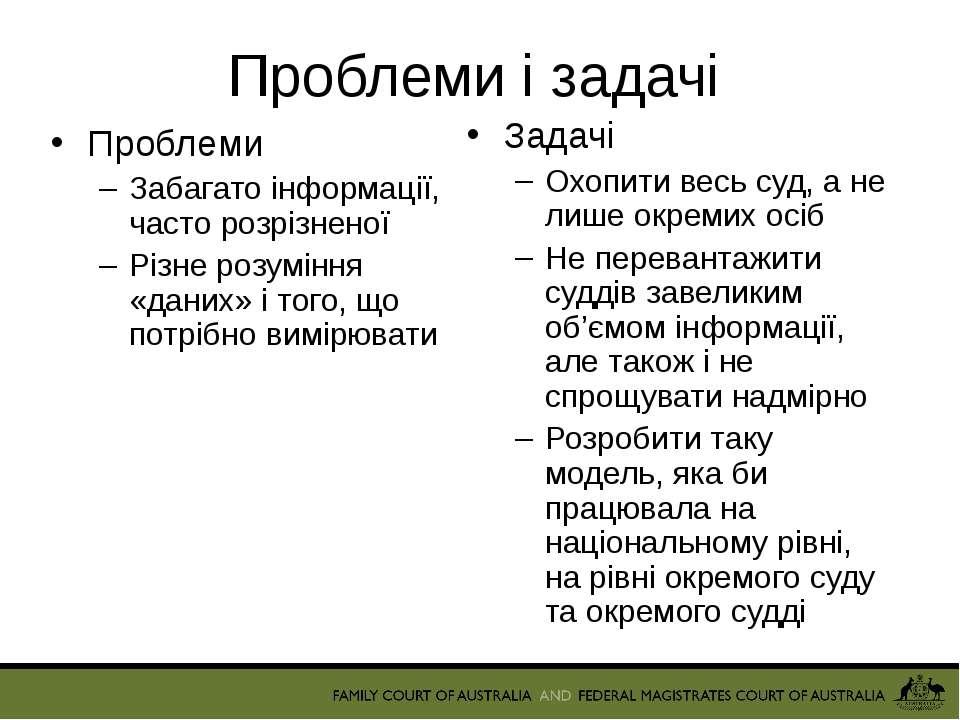 Проблеми і задачі Проблеми Забагато інформації, часто розрізненої Різне розум...