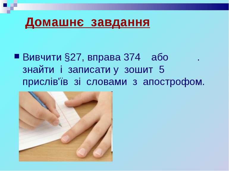 Домашнє завдання Вивчити §27, вправа 374 або . знайти і записати у зошит 5 пр...