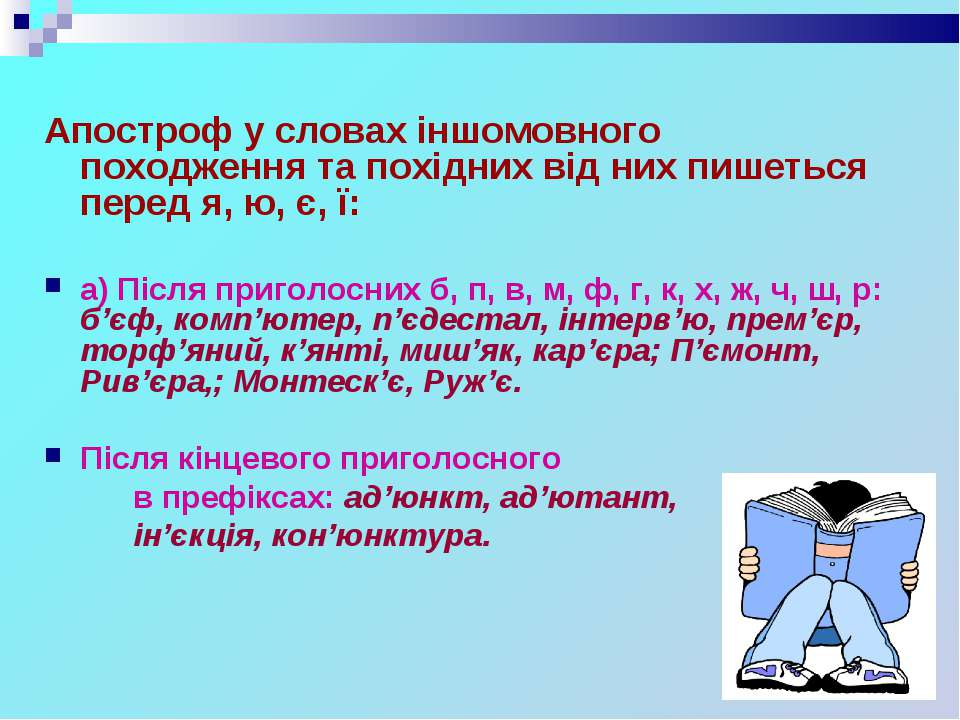 Апостроф у словах іншомовного походження та похідних від них пишеться перед я...
