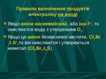 Правила визначення продуктів електролізу на аноді Якщо аніон кисневмісний, аб...