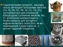 Гідроелектрометаллургія - важлива галузь металургії кольорових металів (Сu, B...