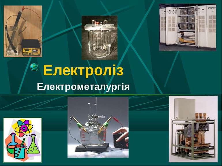 Електроліз Електрометалургія