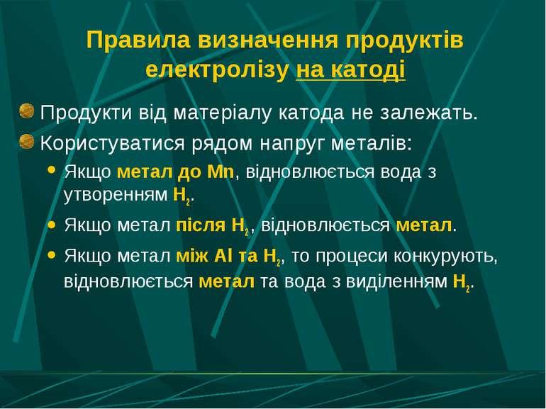 Правила визначення продуктів електролізу на катоді Продукти від матеріалу кат...