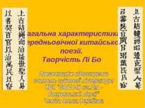 Загальна характеристика середньовічної китайської поезії. Творчість Лі Бо