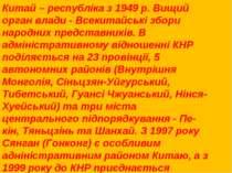 Китай – республіка з 1949 р. Вищий орган влади - Всекитайські збори народних ...