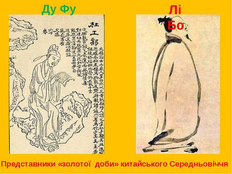 Ду Фу Лі Бо Представники «золотої доби» китайського Середньовіччя