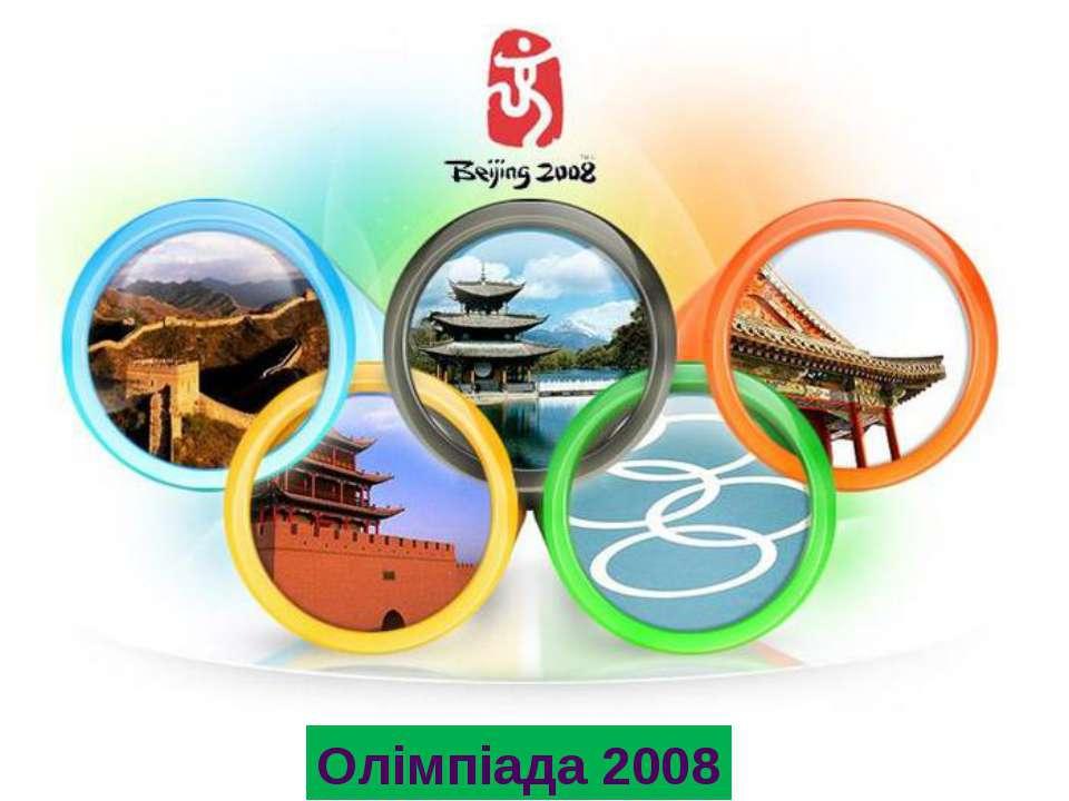 Олімпіада 2008