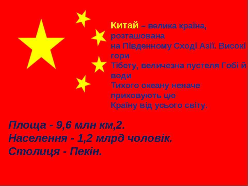 Площа - 9,6 млн км,2. Населення - 1,2 млрд чоловік. Столиця - Пекін. Китай – ...