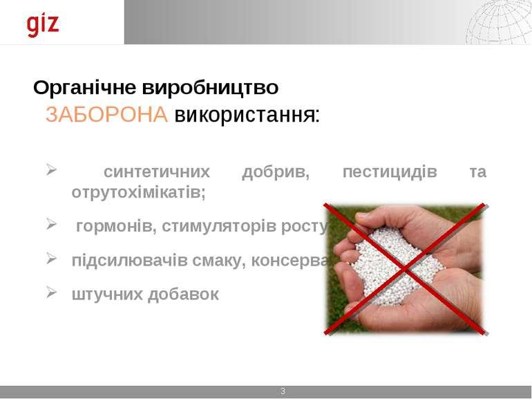 Органічне виробництво ЗАБОРОНА використання: синтетичних добрив, пестицидів т...