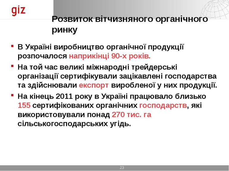 Розвиток вітчизняного органічного ринку В Україні виробництво органічної прод...