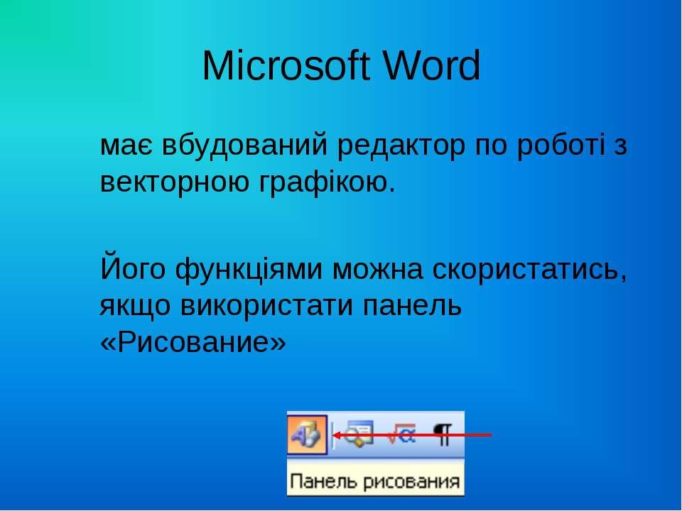 Microsoft Word має вбудований редактор по роботі з векторною графікою. Його ф...