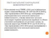 ТЕСТ ЗАГАЛЬНОЇ НАВЧАЛЬНОЇ КОМПЕТЕНТНОСТІ Пілотування тесту ТЗНК у 2011 році в...
