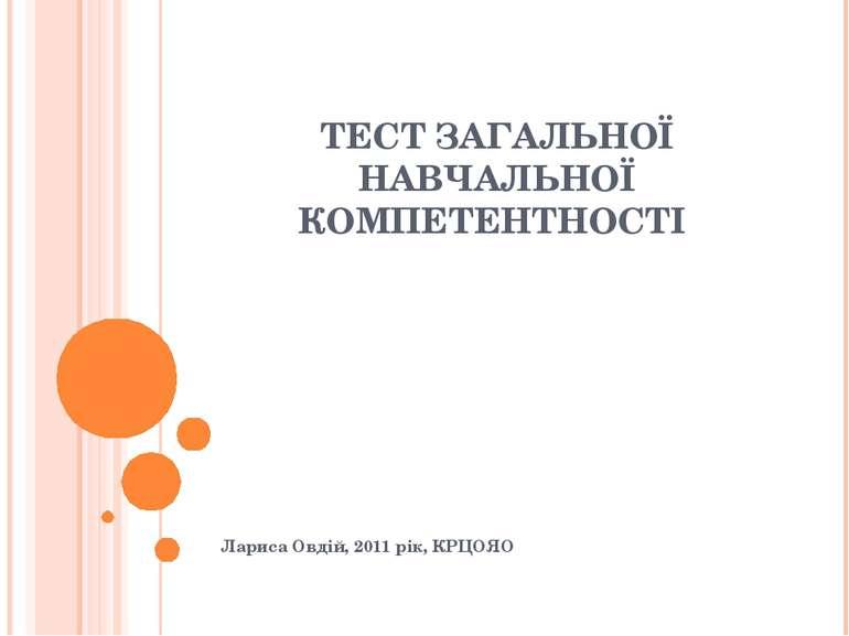 ТЕСТ ЗАГАЛЬНОЇ НАВЧАЛЬНОЇ КОМПЕТЕНТНОСТІ Лариса Овдій, 2011 рік, КРЦОЯО