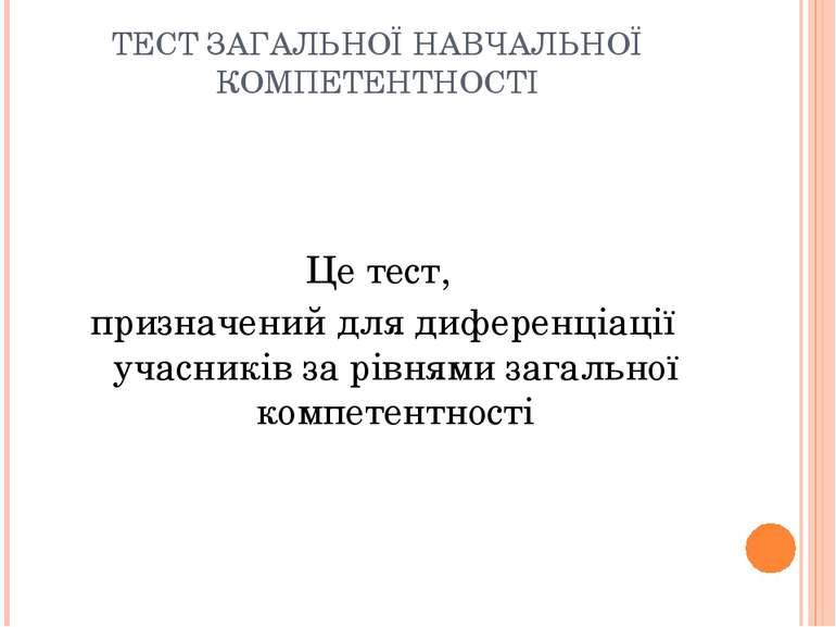 ТЕСТ ЗАГАЛЬНОЇ НАВЧАЛЬНОЇ КОМПЕТЕНТНОСТІ Це тест, призначений для диференціац...
