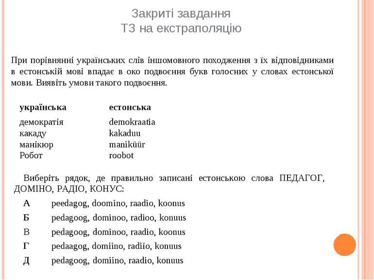 Закриті завдання ТЗ на екстраполяцію При порівнянні українських слів іншомовн...