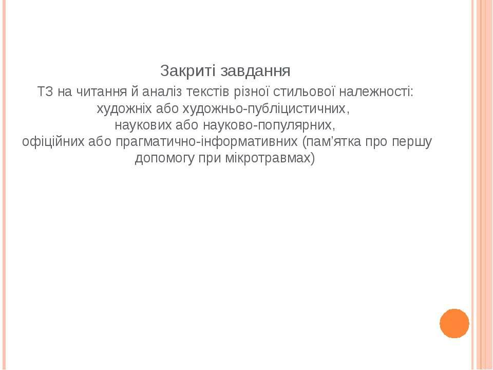 Закриті завдання ТЗ на читання й аналіз текстів різної стильової належності: ...