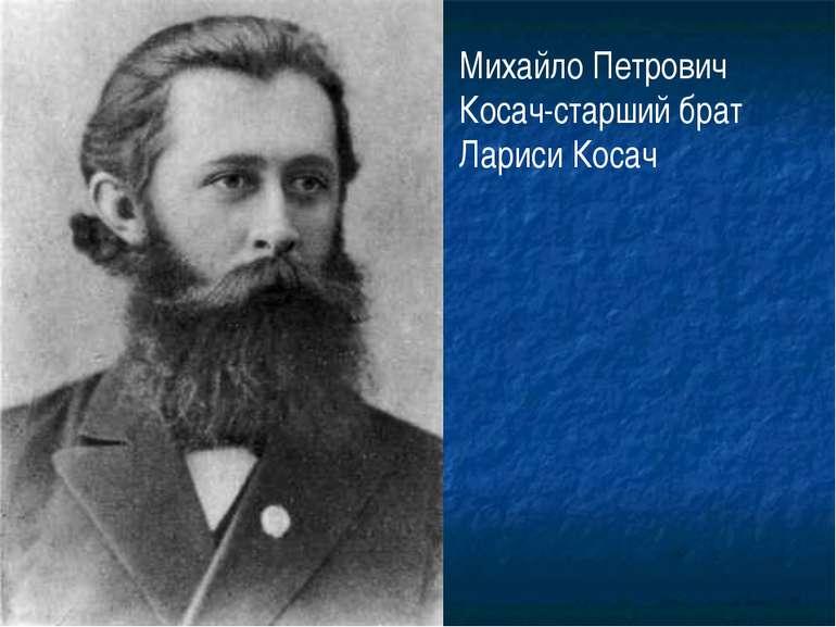 Михайло Петрович Косач-старший брат Лариси Косач