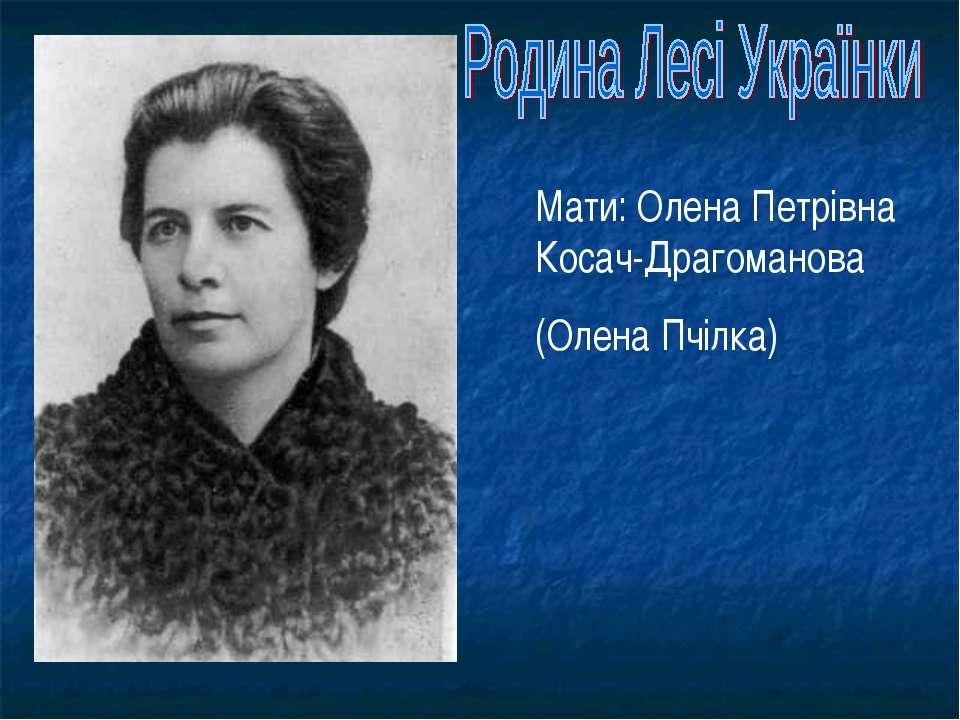 Мати: Олена Петрівна Косач-Драгоманова (Олена Пчілка)