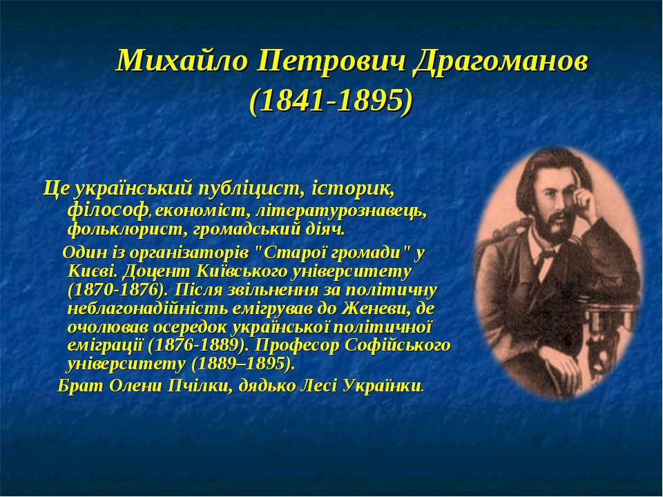 Михайло Петрович Драгоманов (1841-1895) Це український публіцист, історик, фі...