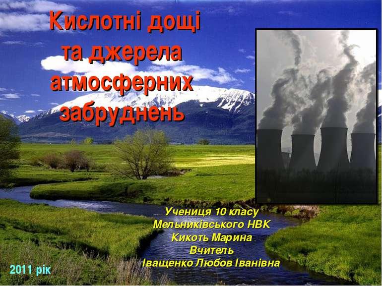 Кислотні дощі та джерела атмосферних забруднень Учениця 10 класу Мельниківськ...