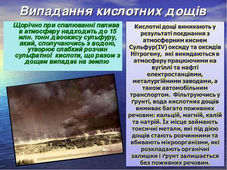 Випадання кислотних дощів Щорічно при спалюванні палива в атмосферу надходить...