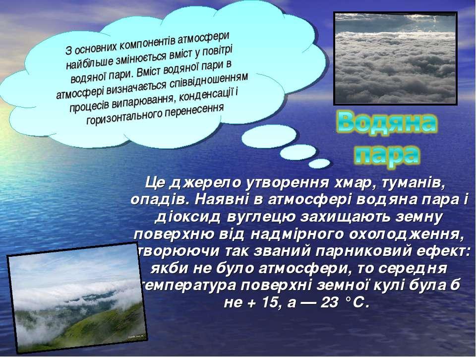Це джерело утворення хмар, туманів, опадів. Наявні в атмосфері водяна пара і ...