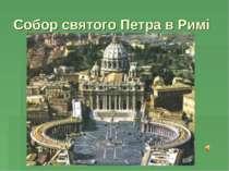 Собор святого Петра в Римі