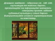 Домашнє завдання: - підручник ст . 140 -144; скульптура та живопис бароко; пр...