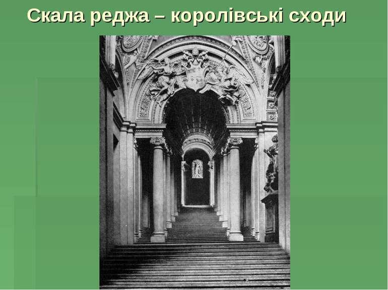 Скала реджа – королівські сходи