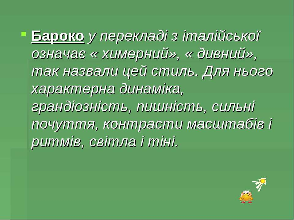 Бароко у перекладі з італійської означає « химерний», « дивний», так назвали ...