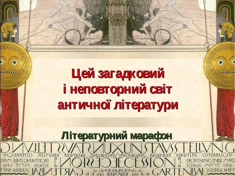 Цей загадковий і неповторний світ античної літератури Літературний марафон