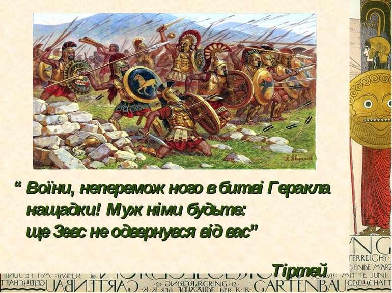 """"""" Воїни, непереможного в битві Геракла нащадки! Мужніми будьте: ще Зевс не од..."""