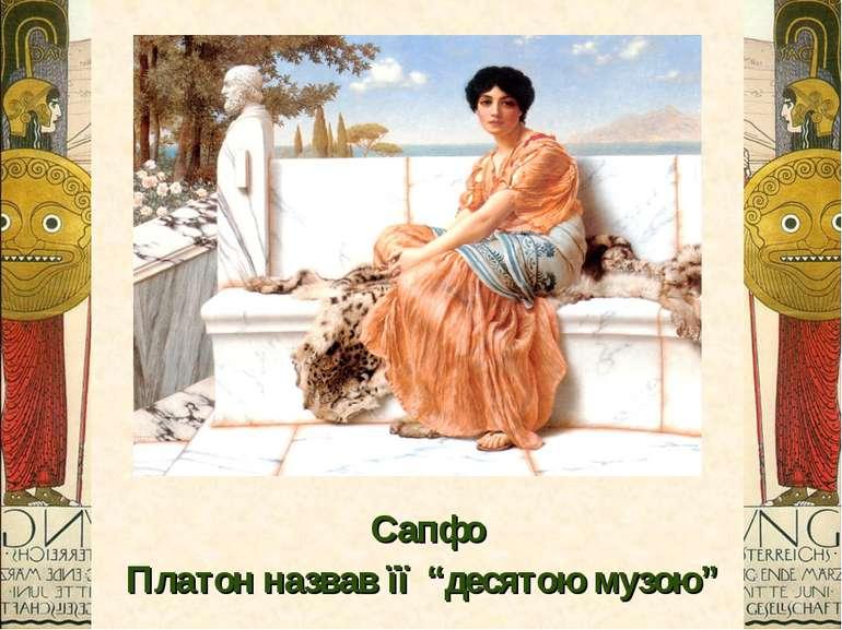 """Сапфо Платон назвав її """"десятою музою"""""""