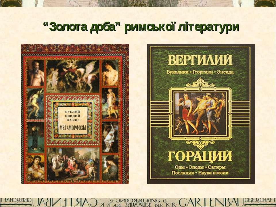 """Золота доба"" римської літератури"