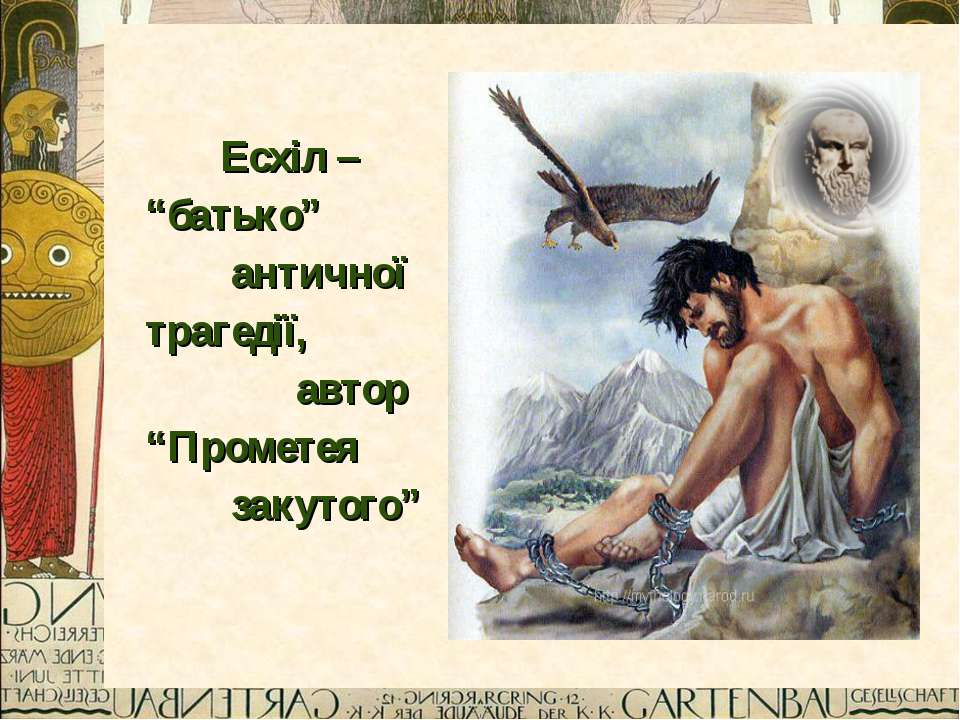 """Есхіл – """"батько"""" античної трагедії, автор """"Прометея закутого"""""""