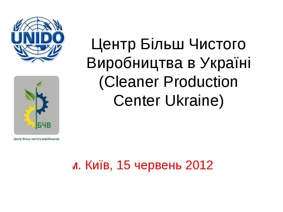 Центр Більш Чистого Виробництва в Україні (Cleaner Production Center Ukraine)...