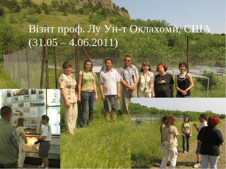 Візит проф. Лу Ун-т Оклахоми, США (31.05 – 4.06.2011)