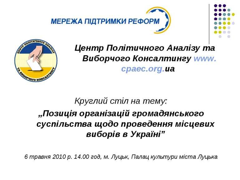 Центр Політичного Аналізу та Виборчого Консалтингу www.cpaec.org.ua Круглий с...