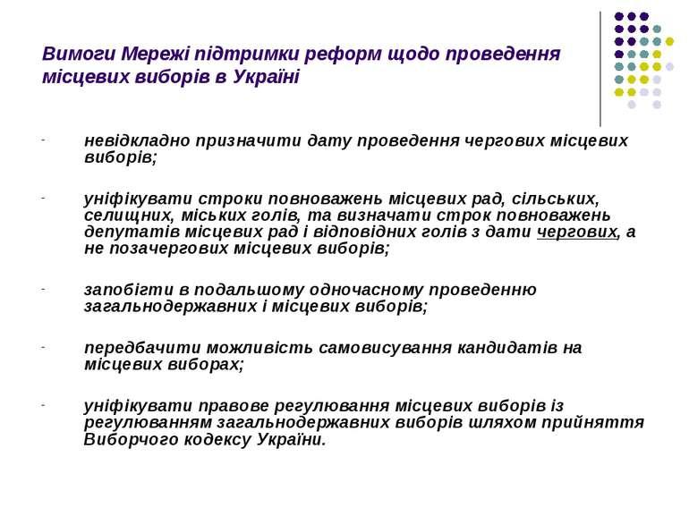 Вимоги Мережі підтримки реформ щодо проведення місцевих виборів в Україні нев...