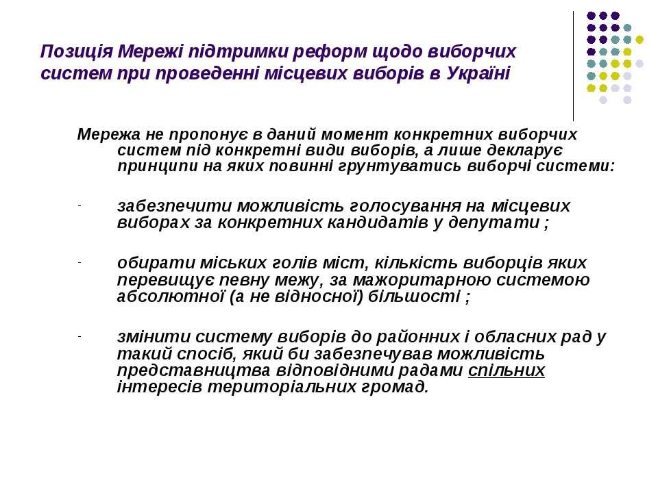 Позиція Мережі підтримки реформ щодо виборчих систем при проведенні місцевих ...