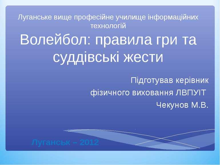 Луганське вище професійне училище інформаційних технологій Волейбол: правила ...