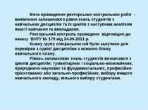 Мета проведення ректорських контрольних робіт - виявлення залишкового рівня з...
