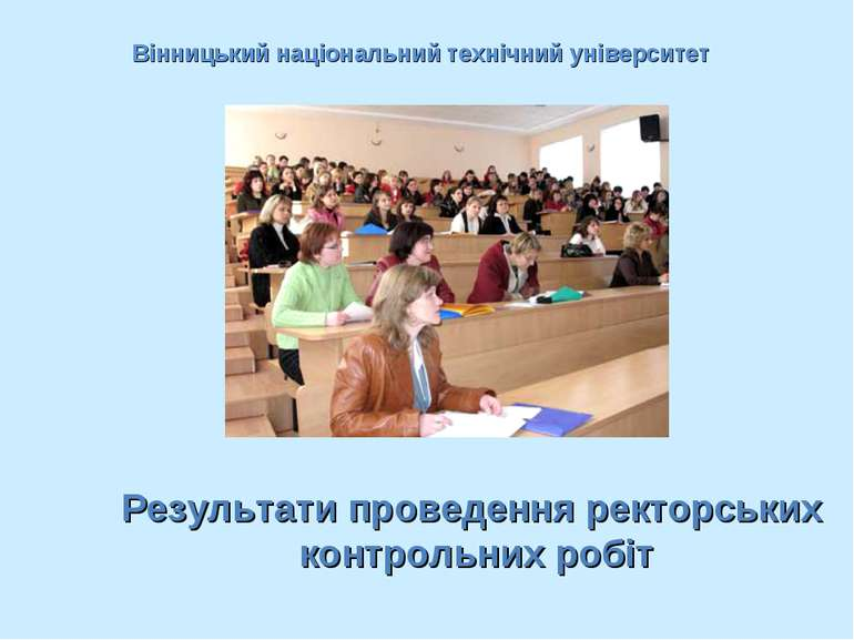 Результати проведення ректорських контрольних робіт Вінницький національний т...