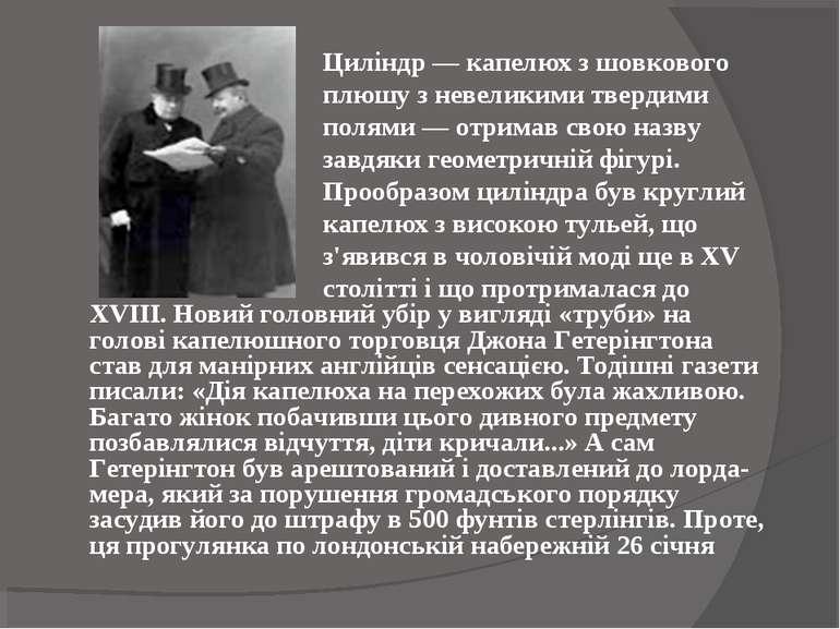 Циліндр — капелюх з шовкового плюшу з невеликими твердими полями — отримав св...
